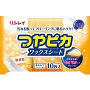 つやピカワックスシート ムコウ 10枚 【 リンレイ 】 【 住居洗剤・ワックス 】