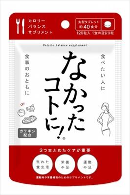 なかったコトに!カロリーバランスサプリ(120粒) 【 グラフィコ 】 【 ダイエット 】