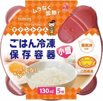 ごはん冷凍保存容器 小盛 5個 【 クレハ 】 【 台所用品 】
