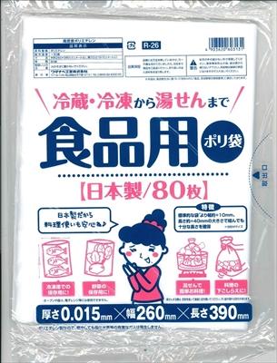 R−26食品用ポリ袋80枚入り 【 ワタナベ 】 【 ポリ袋・レジ袋 】