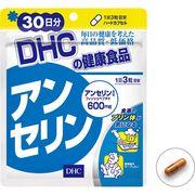 DHC アンセリン 30日分