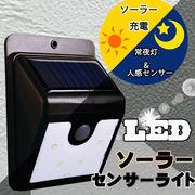 4LED ソーラーセンサーライト!☆★ソーラーなので電気代0円!!★☆玄関のライトなどに最適!!