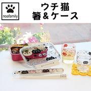 ■ノアファミリー■ ウチ猫箸&ケース