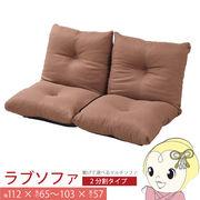 【メーカー直送】JKプラン ラブソファ 2分割タイプ フロアソファ リクライニング 座椅子 2人掛け 日本・