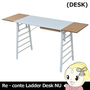【メーカー直送】JKプラン Re・conte Ladder Desk NU (DESK) NU-001-WHNA
