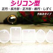 シリコンモールド シリコン パーツ UVレジン用 2液性レジン用 アクセサリー ハンドメイド用
