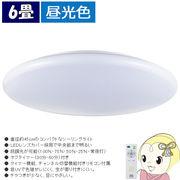 LEDシーリングライト 調光 6畳用 昼光色 リモコン付 LE-Y37D6G-W3 オーム電機 [品番]06-1696