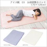 アイス眠 EX お昼寝敷きパッド(70×120cm)