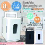 ディスプレー型ポータブル保冷温庫8L