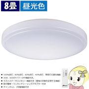 LEDシーリングライト 調光 8畳用 昼光色 リモコン付 LE-Y30D8K-W オーム電機 [品番]06-0651