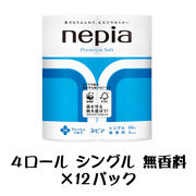 ☆ネピア プレミアムソフト トイレットペーパー 無香料 シングル 60m 4ロール×12パック 00209