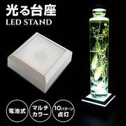 光る LED台座 四角型 6.8cm 4灯 電池式 スタンド ハーバリウム 飾り ライト コースター