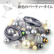 ビーズ アソート パック026【銀色のパーティータイム】モダンビーズ/パーツ/ハンドメイド
