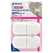 リッチェル/Richell ベビーガード 開き戸ロックR