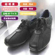 【Purari&Relax】8つの機能が魅力的!軽量スニーカー 92801