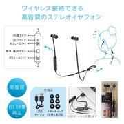 高音質ワイヤレスイヤフォン