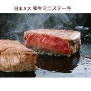 ≪ギフト特集≫食品肉加工品「日本6ブランド牛ミニステーキ」2404963 送料無料