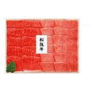 ≪ギフト特集≫食品肉加工品 日本三大和牛「 松阪牛焼肉用 」2404701 送料無料