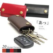 キーケース 本革 革 コンパクト スリム スマート ミニ 小さい レディース メンズ ヌメ革 日本