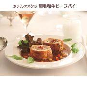 ≪ギフト特集≫食品肉加工品 ホテルオークラ「黒毛和牛ビーフパイ」2404959 送料無料