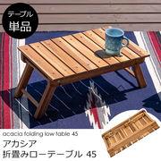 アカシア 折り畳みローテーブル45