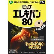 【ケース販売】ピップエレキバン 80 12粒入×72
