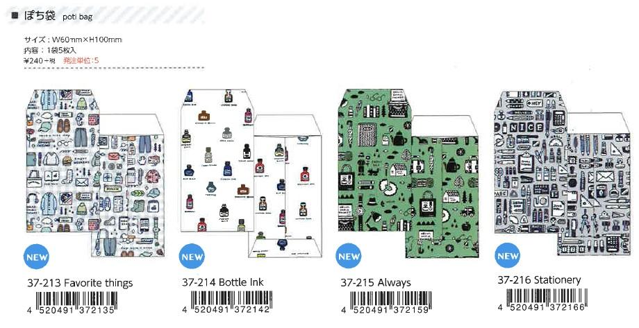 パピアプラッツ【Papier Platz】eric(エリック)ぽち袋4種 2018_6_4発売