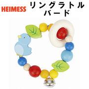 ■モーカルインターナショナル■ 【HEIMESS】 リングラトル バード