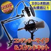 プロフェッショナルスタジオ放送 & 録音コンデンサーマイク & スタンドキット