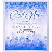 爽快シート COOL NOW クールナウ /日本製