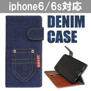 在庫処分 大特価 iPhone6/6s スマホ ケース デニム デザイン 手帳型 カードポケット付 iPhoneケース カバー