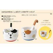 「猫グッズ」concombre しっぽスプーン付きデザートカップ