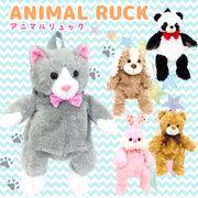 即納!触り心地の良いアニマルリュック☆【ANIMAL RUCK】パンダ 猫 犬 熊 クリスマス