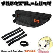 【メーカー直送】 DFB458-BK ドッペルギャンガー メガマウス フレームバッグ