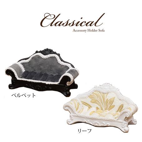 クラシカル アクセサリースタンド【 ソファ】♪