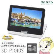 SD-P1010S 東芝 REGZA 10.1V型ポータブルDVDプレーヤー CPRM対応