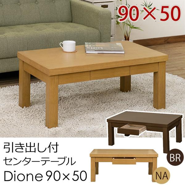 Dione 引出し付きセンターテーブル 90×50 BR/NA
