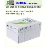【送料無料・最安値】高品質コピー用紙 A3 500枚×5束 2500枚