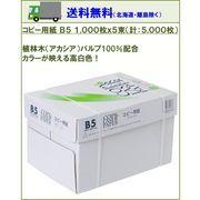 【送料無料・最安値】高品質コピー用紙 B5 500枚×10束 5000枚