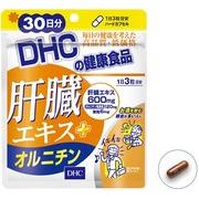 DHC 肝臓+オルニチン 30日分