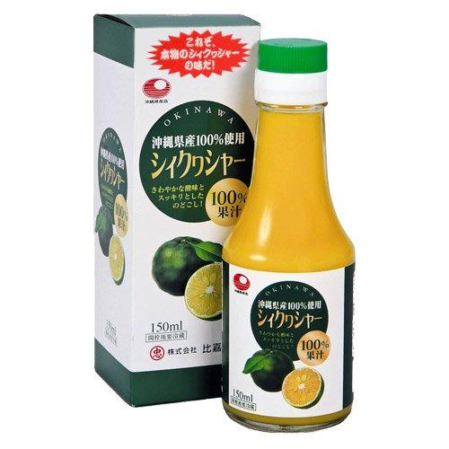 沖縄県産100%使用 シィクヮシャー 100%果汁 150ml