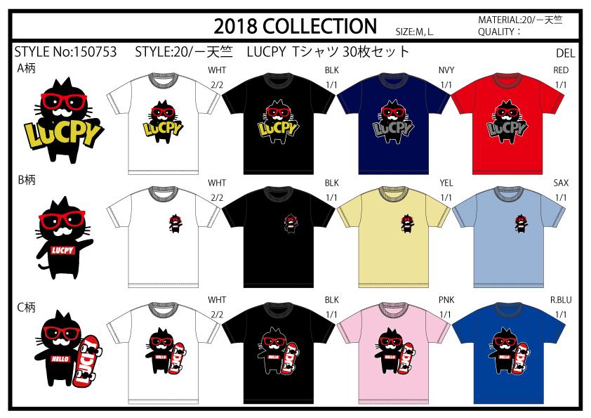 【2018春夏新作】20/-天竺 半袖Tシャツ(LUCPY) 30枚セット