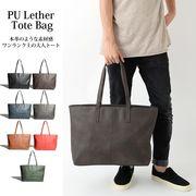 多機能PUレザートートバッグ/sb-bag-029