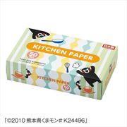 くまモンのキッチンペーパーBOX50枚/日本製 キッチン ノベルティ 景品 お土産