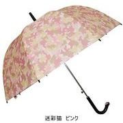 【gnocco】迷彩猫傘 ピンク