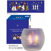 kameyama candle ムーミンシルエットグラス 「 ヨゾラ 」 キャンドル
