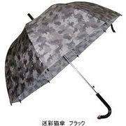 【gnocco】迷彩猫傘 ブラック