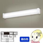 LGB85031LE1 パナソニック LEDキッチンライト プルスイッチ付・拡散タイプ ラインタイプ 直管形・
