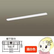 LGB52207KLE1 パナソニック LEDキッチンライト 拡散タイプ・両面化粧タイプ 直管形蛍光灯FL20形1・