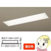 LGB52064LE1 パナソニック LEDキッチンライト 浅型8H・高気密SB形・拡散タイプ Hf蛍光灯32形2灯器